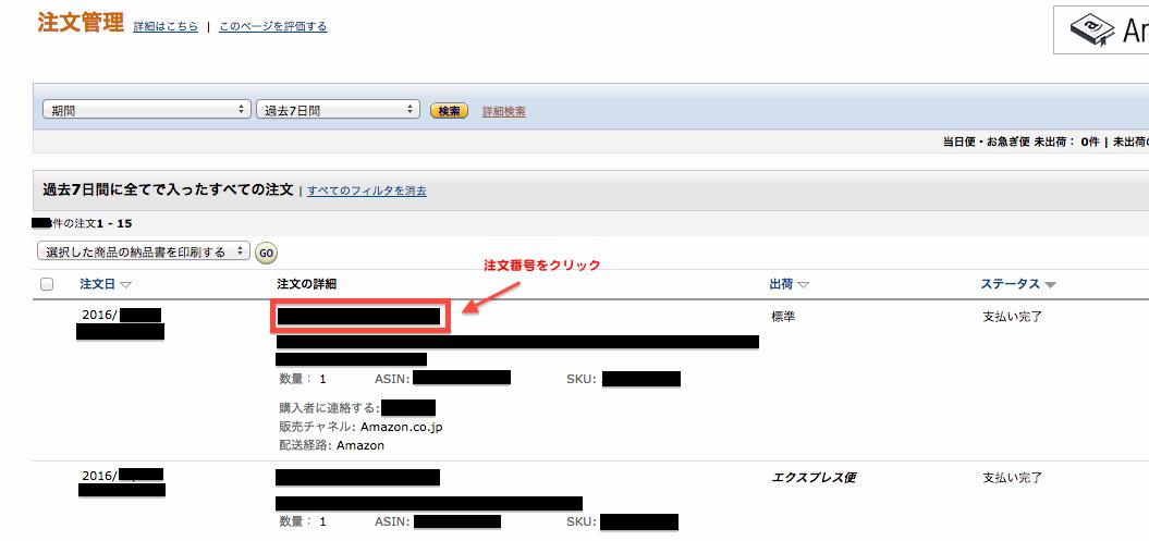 セラーセントラルの注文管理ページから評価を送りたい注文番号をクリック