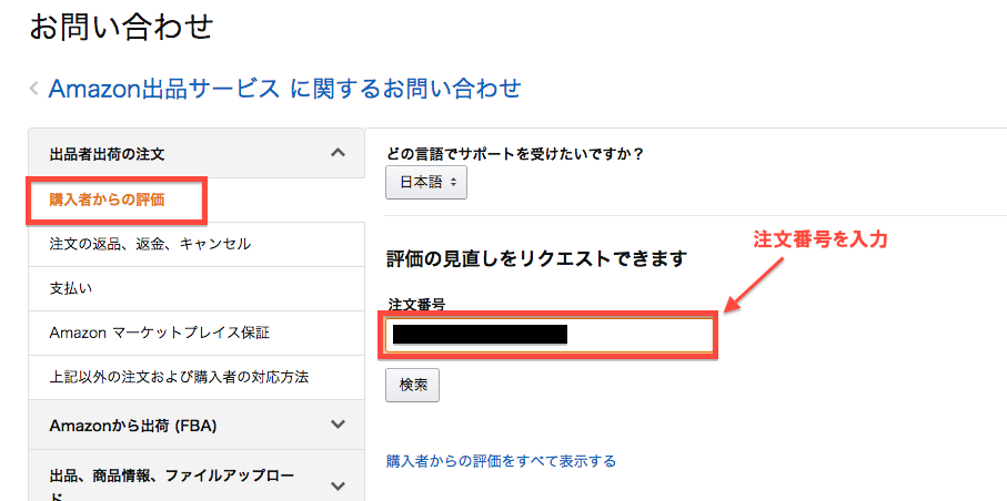 ②購入者からの評価→該当の注文番号を入力し検索