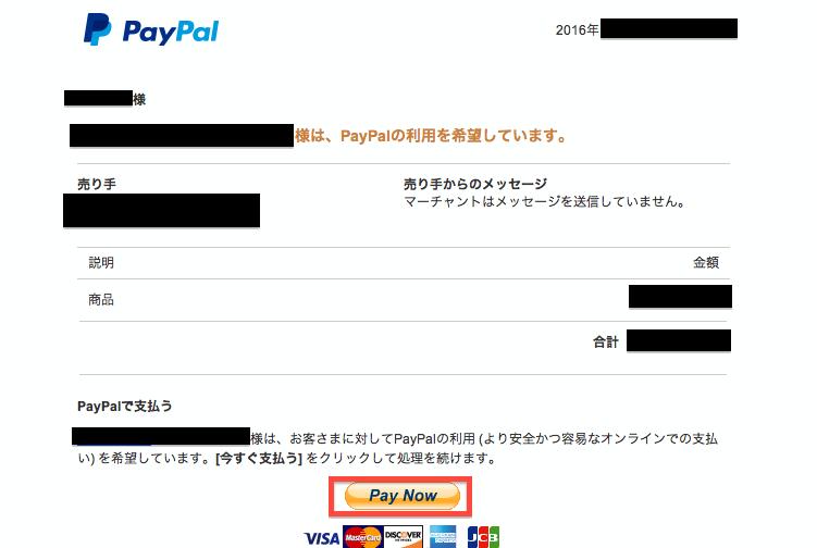 ①このようなメールがくるので「pay now」をクリック