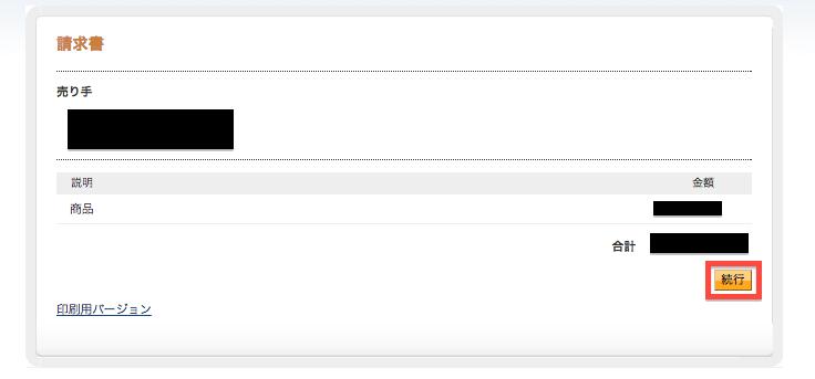 ②続行を選択し、パスワードを入力しログインする