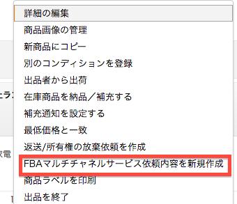 FBAマルチチャンネル